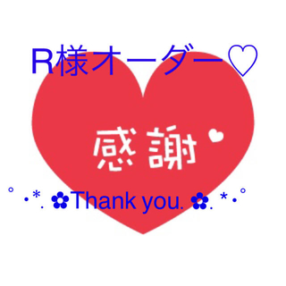 R様オーダー専用♡サンキューシール♡おまけ付き♡(カード/レター/ラッピング)