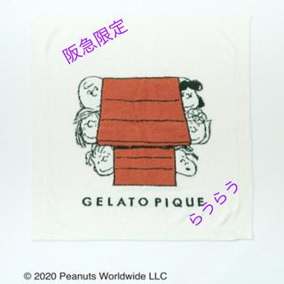gelato pique - ジェラートピケ 阪急限定 スヌーピー ブランケット