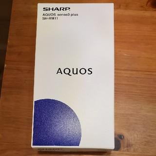 アクオス(AQUOS)の【新品】SHARP AQUOS sense3plus ムーンブルー(スマートフォン本体)
