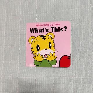 しまじろう 英語しかけ絵(絵本/児童書)