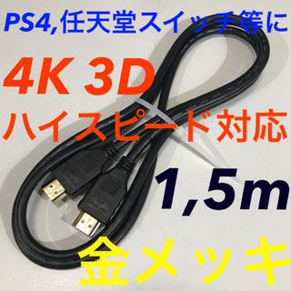 HDMIケーブル 1,5m【PS4、任天堂Switch、ブルーレイプレイヤーに】