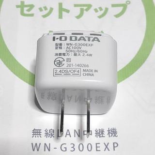 アイオーデータ(IODATA)の無線LAN中継機 I・O DATA WN-G300EXP(PC周辺機器)