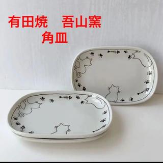 有田焼 吾山窯 角皿 3枚セット