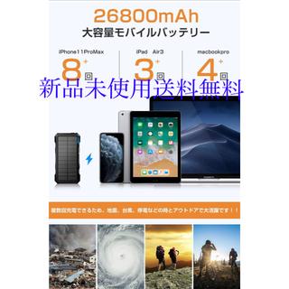 アップル(Apple)の【新品未使用】☆最新型 18W急速充電 ☆モバイルバッテリー ソーラー(バッテリー/充電器)