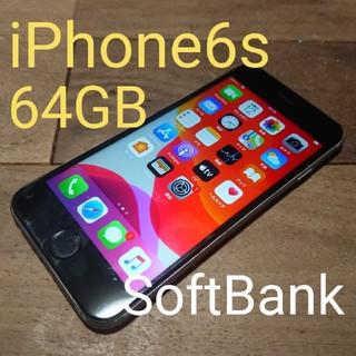 アイフォーン(iPhone)の完動品iPhone6s本体64GBグレイSoftBank白ロム判定〇送料込(スマートフォン本体)