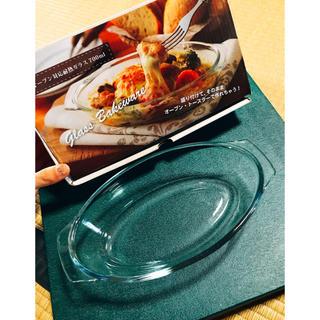 【送料込】オーブン対応耐熱ガラス700ml