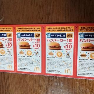 マクドナルド(マクドナルド)のマクドナルドハンバーガー券 4枚(フード/ドリンク券)