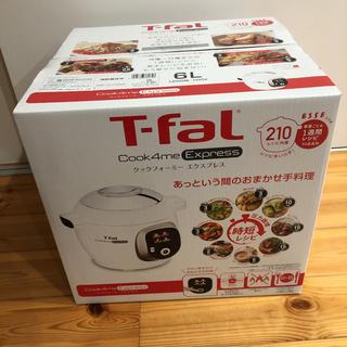 ティファール(T-fal)のティファール クックフォーミー  エクスプレス 新品未開封(調理機器)