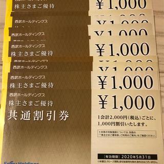 プリンス(Prince)の西武ホールディングス株主優待15000円分 (その他)