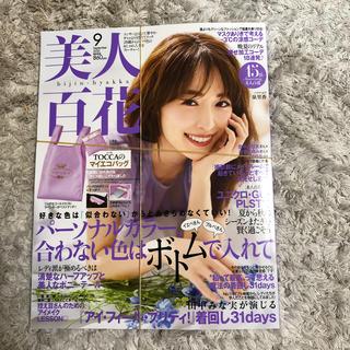 カドカワショテン(角川書店)の美人百花9月号 雑誌(ファッション)