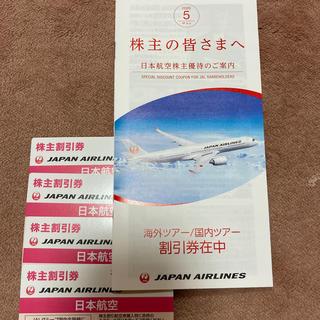 ジャル(ニホンコウクウ)(JAL(日本航空))のJAL 株主優待券 株主優待 4枚(航空券)