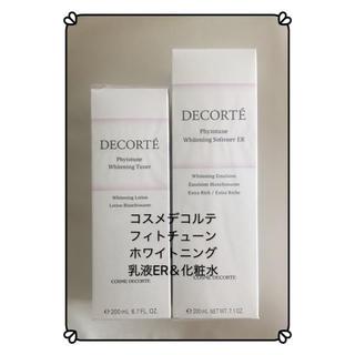 コスメデコルテ(COSME DECORTE)のコスメデコルテ フィトチューン ホワイトニング 乳液ER&化粧水(乳液/ミルク)