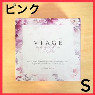 【新品・未使用】最安価!viage ナイトブラ ピンク Sサイズ