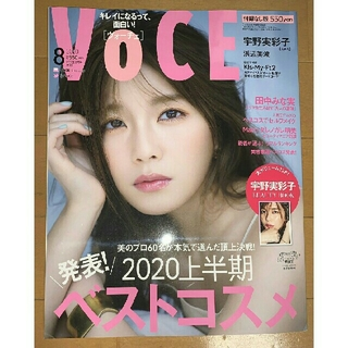 浜辺美波 VOCE はまべみなみ 2020 8月号 増刊(ファッション)