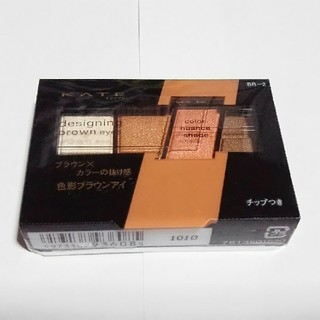 KATE - 【新品】ケイト デザイニングブラウンアイズ BR-2