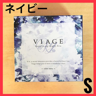 【新品・未使用】最安価!viage ナイトブラ ネイビー Sサイズ