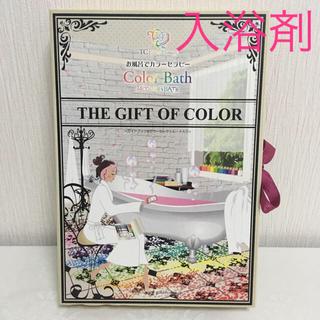 りえてぃ様専用 お風呂でカラーセラピー 入浴剤(入浴剤/バスソルト)