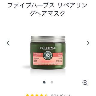 ロクシタン(L'OCCITANE)のロクシタン 新品ファイブハーブス リペアリングヘアマスク(ヘアパック/ヘアマスク)