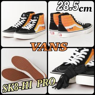 VANS - 【VANS/ヴァンズ SK8-HI PRO】 28.5cm キムタク着類似モデル