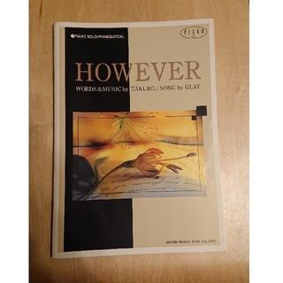 HOWEVER /GLAY(ポピュラー)