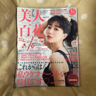 美人百花 7月号(ファッション)