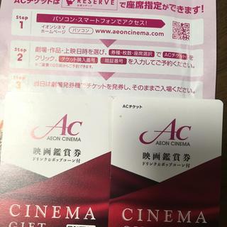 映画鑑賞券 イオンシネマ