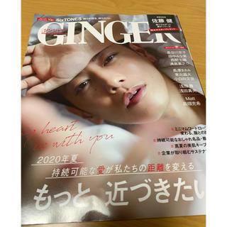 佐藤健 GINGER 表紙 9月号(ファッション)