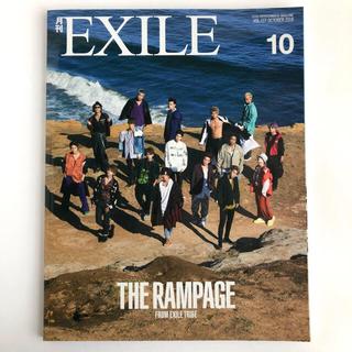 エグザイル トライブ(EXILE TRIBE)の【送料込】雑誌 月刊 EXILE (エグザイル) 2018年 10月号(音楽/芸能)