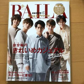 バイラ BAILA 9月号 2020年9月号 雑誌 9月(ファッション)