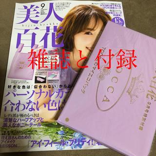美人百花 9月号 雑誌、付録 セット(ファッション)