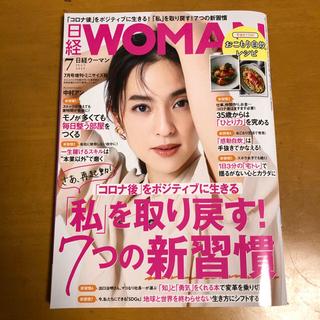 日経BP - 日経WOMAN 2020年 6・7月号 2冊セット 抜けなし