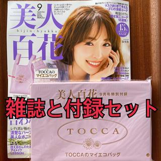 ☆雑誌と付録セット☆ 美人百花 9月号(ファッション)