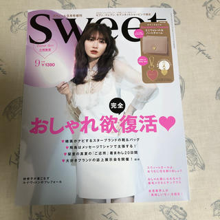 Sweet 9月号 雑誌のみ(ファッション)