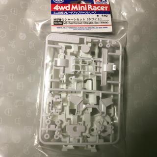 ミニ四駆 MS強化シャーシセット(ホワイト)