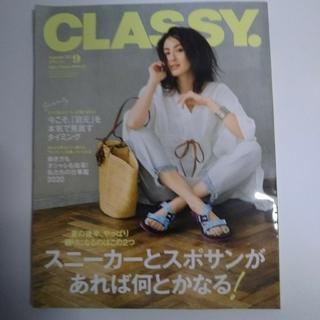 CLASSY 9月号(ファッション)