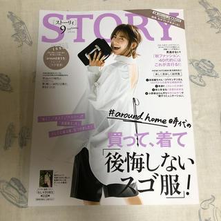 コウブンシャ(光文社)のSTORY 9月号 雑誌のみ(ファッション)