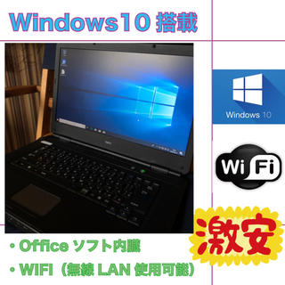 NEC - 即日発送!激安!Windows10ノートパソコン/Officeソフト付き