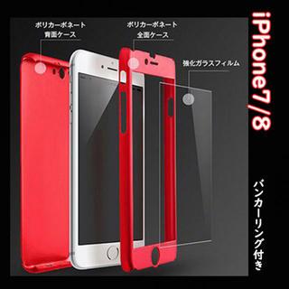 SALE★各色1点のみ★iPhone7/8ケース 保護ガラス&バンカーリング付き