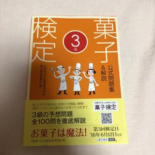 角川書店 - 菓子検定公式問題集&解説3級/辻製菓専門学校