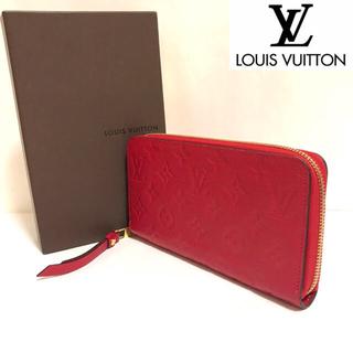 LOUIS VUITTON - 【正規品】超美品✨ルイヴィトン アンプラント ジッピー ウォレット