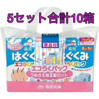 モリナガニュウギョウ(森永乳業)のはぐくみ エコらくパック つめかえ用(400g*2袋*2箱)×5セット (乳液/ミルク)