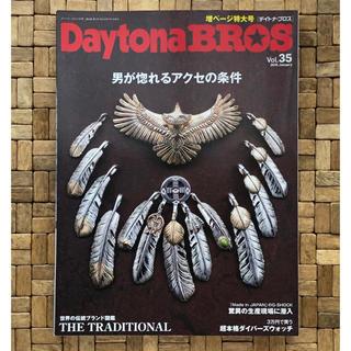 Daytona BROS 2015年 01月号(ファッション)