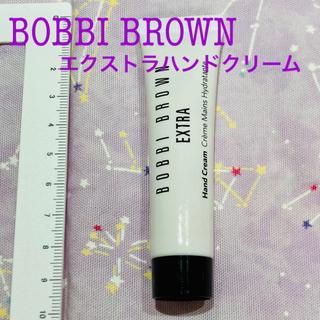 ボビイブラウン(BOBBI BROWN)のボビイブラウン エクストラ ハンドクリーム 15ml(ハンドクリーム)