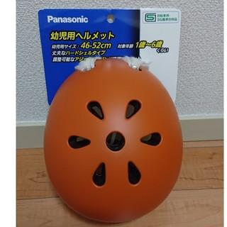 パナソニック(Panasonic)のパナソニック 幼児用ヘルメット(ヘルメット/シールド)