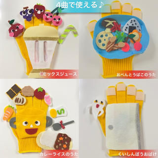 4曲で使える ♪ 〜食べ物〜 手袋シアター 手袋人形 ペープサート 保育教材