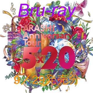 アラシ(嵐)の嵐Aniversary Tour5×20  FC限定 Bru-ray(ミュージック)