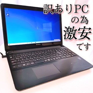 SONY - 訳あり ノートパソコン ソニー バイオ windows10