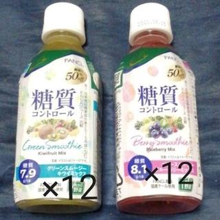 FANCL - ファンケル 糖質コントロールスムージー 2種類24本 訳あり