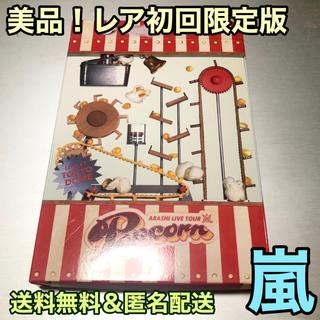 アラシ(嵐)のARASHI LIVE TOUR Popcorn DVD(ミュージック)