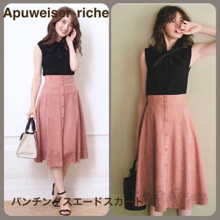 Apuweiser-riche - 美品☆アプワイザーリッシェ パンチングスエードスカート